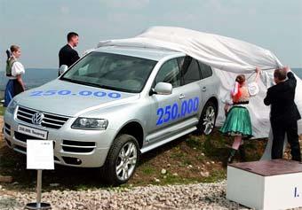 Volkswagen отпраздновал выпуск 250-тысячного VW Touareg