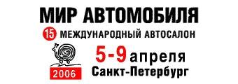 """В Санкт-Петербурге открылся международный автосалон """"Мир Автомобиля 2006"""""""