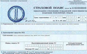 Госдума согласилась сохранять скидки по ОСАГО при смене автомобиля