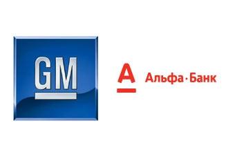 """""""Альфа-банк"""" стал кредитным партнером General Motors"""