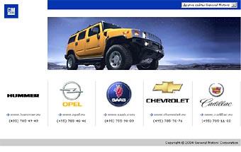 GM в 2006 году продаст в России 120 тысяч машин