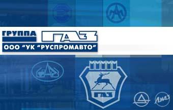 """Группа """"ГАЗ"""" заплатит своим директорам миллион долларов"""
