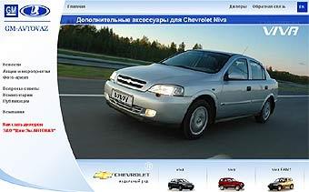 """""""GM-АвтоВАЗ"""" повышает цены на внедорожники Chevrolet Niva"""