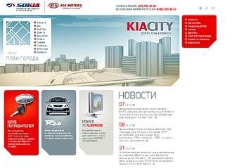 Продажи Kia в России выросли в 2,8 раза