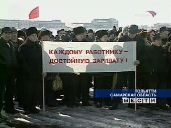 Работники АвтоВАЗа хотят смены руководства
