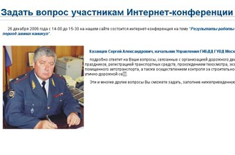 Глава московского ГАИ ответит на вопросы в Интернете