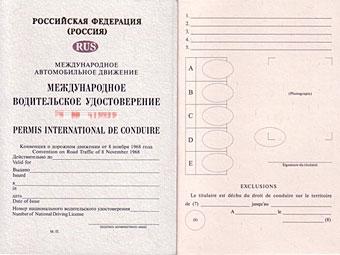ГИБДД приостановила выдачу новых международных прав