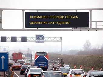 Информирующие о пробках табло появятся в Москве в ноябре