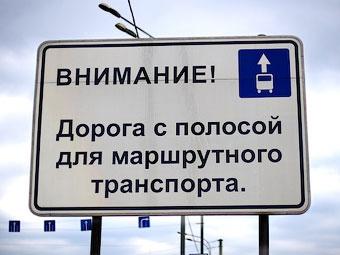 Московские спецполосы для автобусов продлят за МКАД