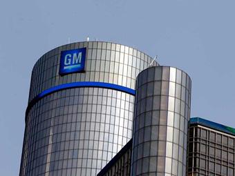 General Motors вернул звание крупнейшего автоконцерна в мире