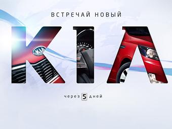"""Компания Kia """"частично"""" показала бюджетный седан для России"""