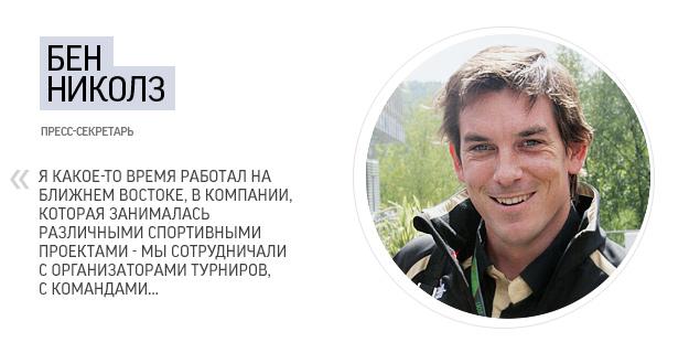 Истории людей, работающих с первым российским пилотом Формулы-1. Фото 5