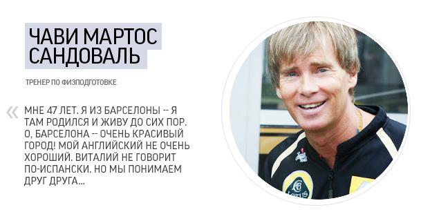 Истории людей, работающих с первым российским пилотом Формулы-1. Фото 9