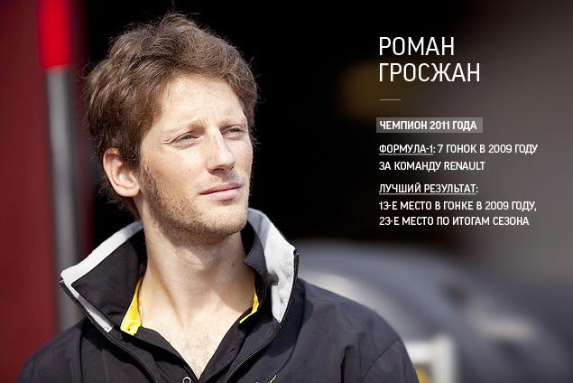 Как складывалась карьера у чемпионов «молодежной Формулы-1». Фото 6