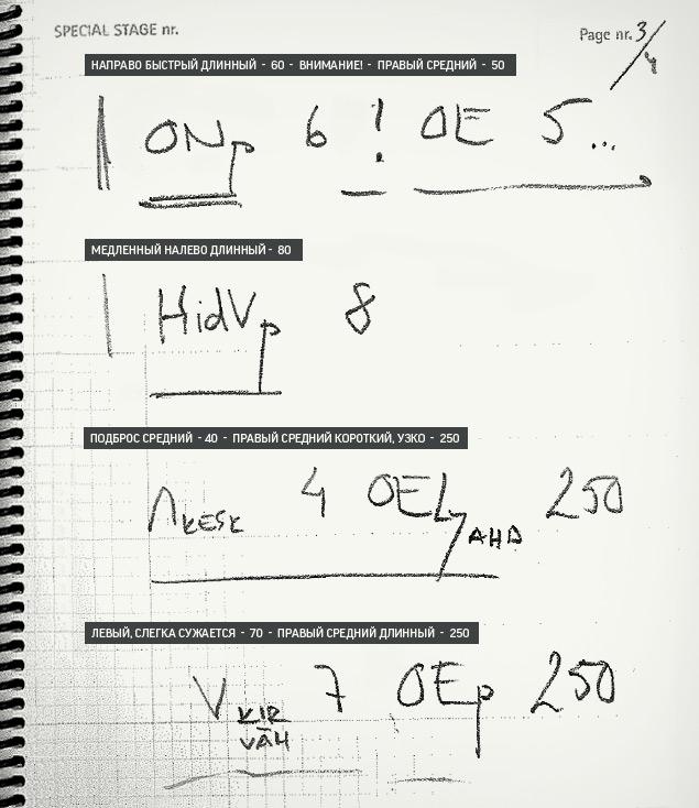 """Штурман чемпиона IRC рассказал """"Мотору"""" о раллийных стенограммах. Фото 6"""