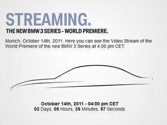 BMW 3-Series нового поколения представят через три дня