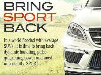 """Mercedes-Benz показал половину нового """"заряженного"""" M-Class"""