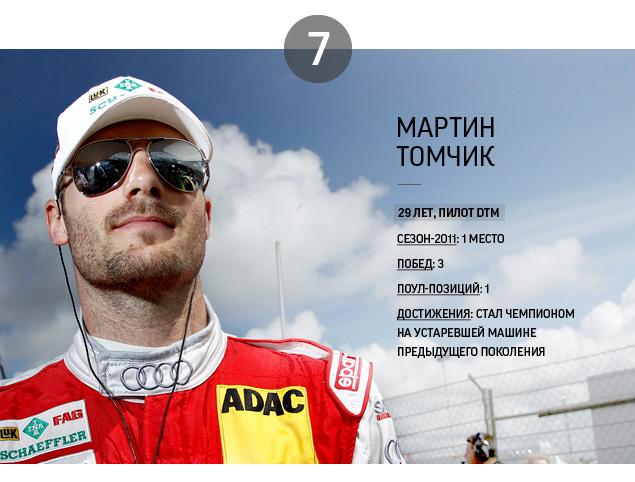 """""""Мотор"""" выбрал лучших гонщиков прошедшего сезона. Фото 3"""