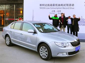Бензиновая Skoda Superb доехала от Шанхая до Пекина без дозаправки