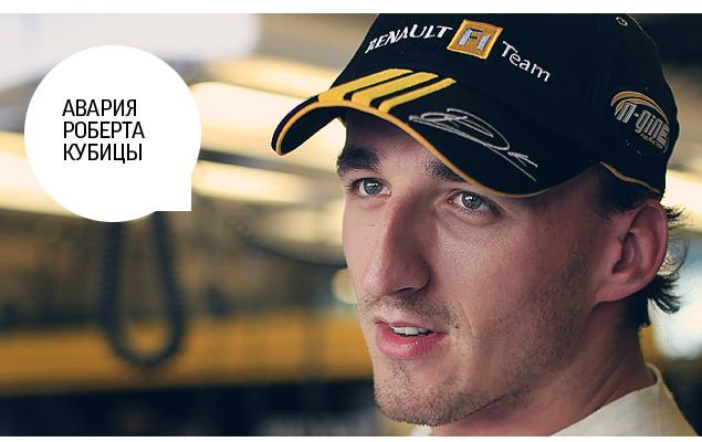Двадцать самых обсуждаемых событий Формулы-1 уходящего года. Фото 1