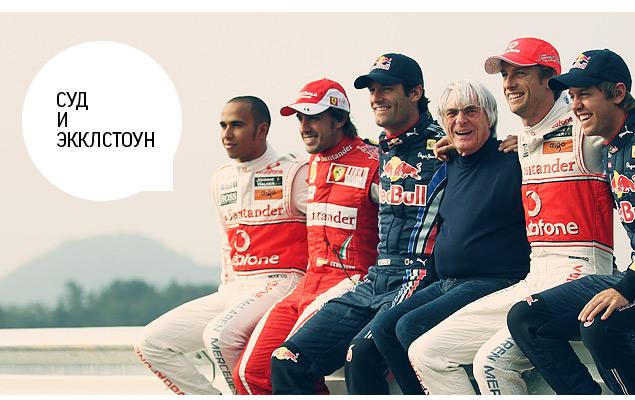 Двадцать самых обсуждаемых событий Формулы-1 уходящего года. Фото 10