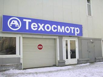 Правительство утвердило создание единой базы техосмотра