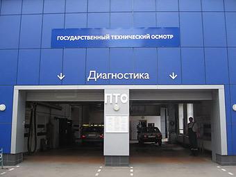 Из Госдумы отозваны поправки к закону о техосмотре