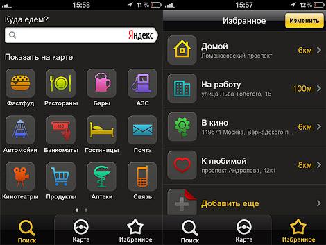 Мобильное приложение позволяет прокладывать маршрут по 500 городам. Фото 2