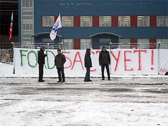 Профсоюз российского завода Ford потребовал улучшить условия труда