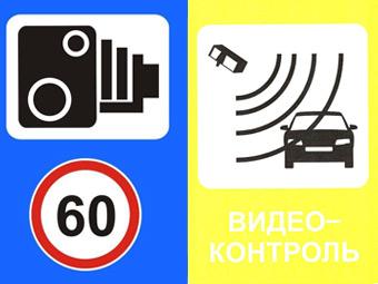 Оповещающий о дорожных камерах знак выберут водители