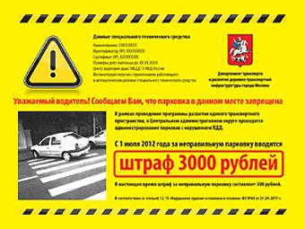 Москвичей предупредят о десятикратном увеличении штрафа за парковку