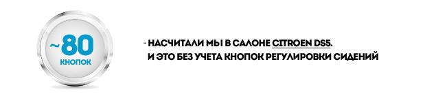 """Тестируем самые яркие """"Ситроены"""" современности. Фото 3"""