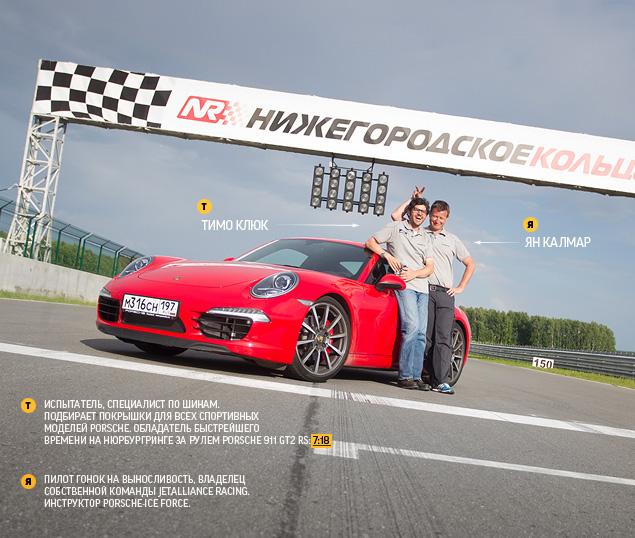 Изучаем Нижегородское кольцо с инструкторами Porsche. Фото 1
