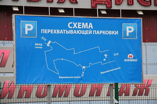 Как работают перехватывающие парковки в Москве. Фото 9