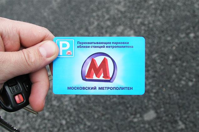 Как работают перехватывающие парковки в Москве. Фото 11
