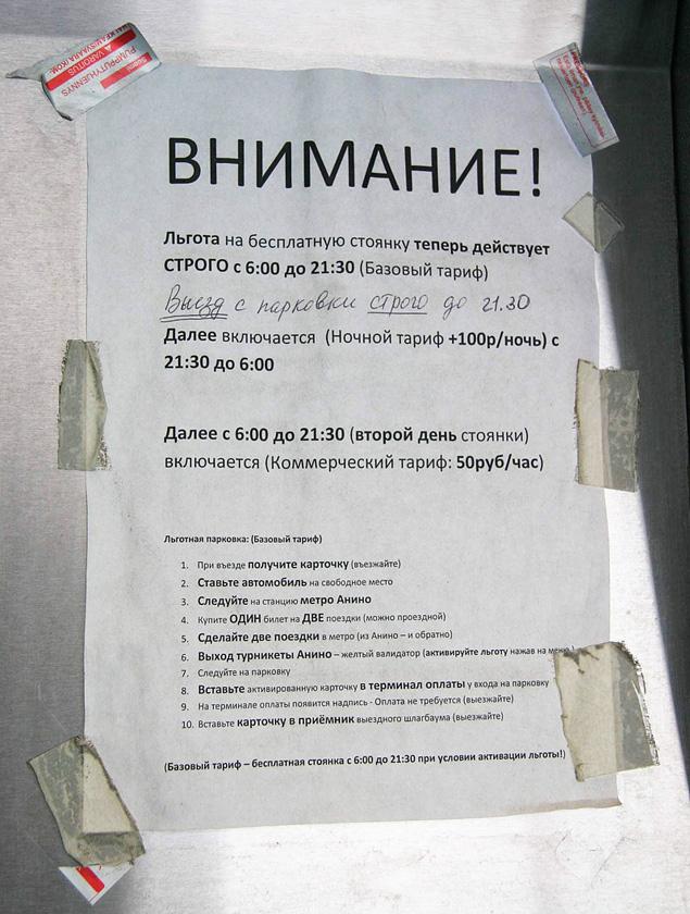 Как работают перехватывающие парковки в Москве. Фото 12