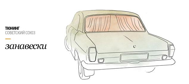 Как жители СССР и России улучшали свои автомобили. Фото 1
