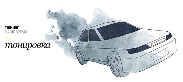 Как жители СССР и России улучшали свои автомобили. Фото 4
