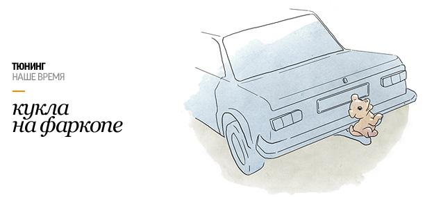Как жители СССР и России улучшали свои автомобили. Фото 6