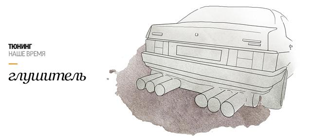 Как жители СССР и России улучшали свои автомобили. Фото 8