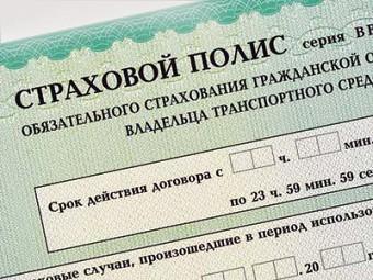 Страховщики захотели сделать полисы КАСКО и ОСАГО электронными