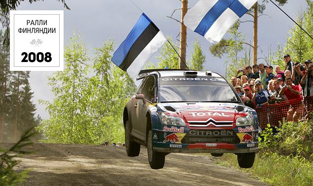 Лучшие гонки и главные соперники Себастьена Леба. Фото 18
