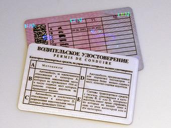 Депутаты предложили прокалывать права нетрезвых водителей