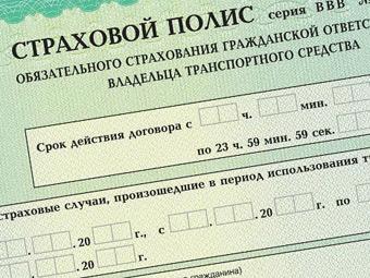 Депутаты отказались привязывать ОСАГО к водителю