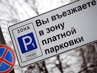 В Москве начали штрафовать на платных парковках