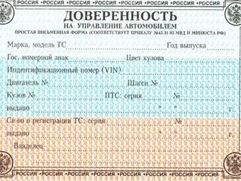 Правительство РФ поддержало отмену автодоверенности