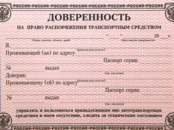 Автодоверенность отменят 24 ноября