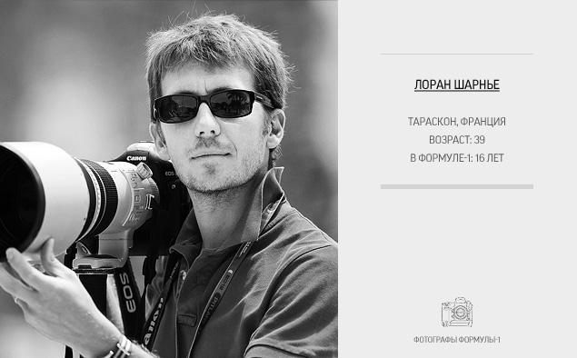 Фотографы Формулы-1 о своих лучших снимках. Фото 12