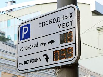 Парковка внутри Бульварного кольца станет платной в мае