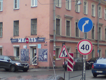Москва создаст в интернете карту дорожных знаков